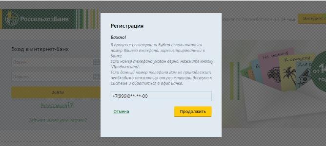 rosselxozbankonlayndlyafizicheskixlitsvx_313CD031.jpg