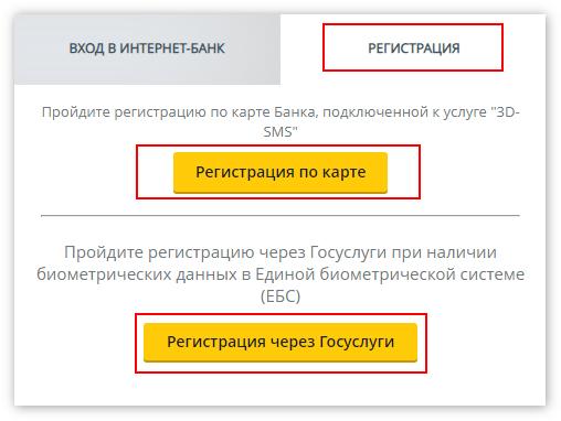 registratsiya-lichnogo-kabineta-rosselhozbank.png