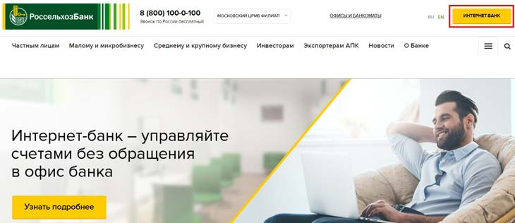 internet-bank-RSHB-onlajn.jpg