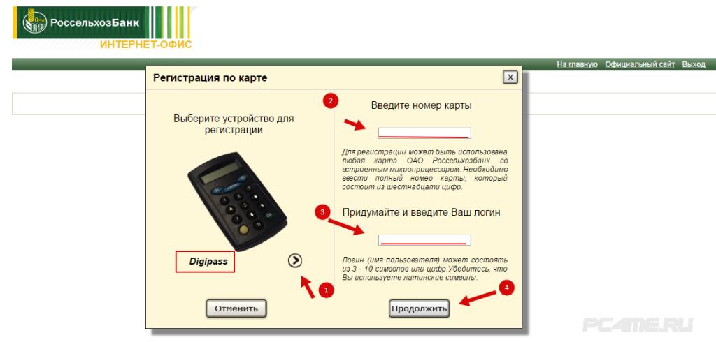 rosselxozbankonlayndlyafizicheskixlitsvx_394C0D6F.png