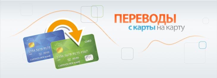 denezhnye-perevody-s-karty-na-kartu-v-rshb.jpg