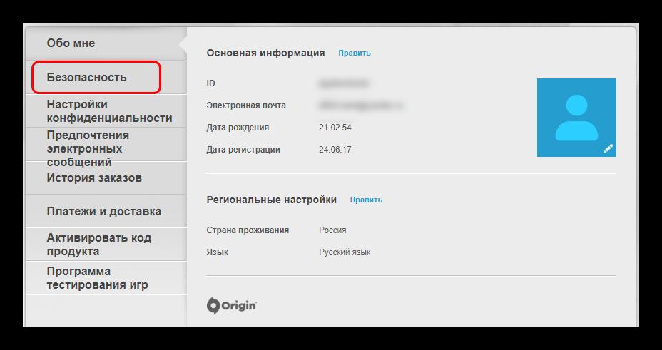 Razdel-nastroek-bezopasnosti-profilya-EA.png