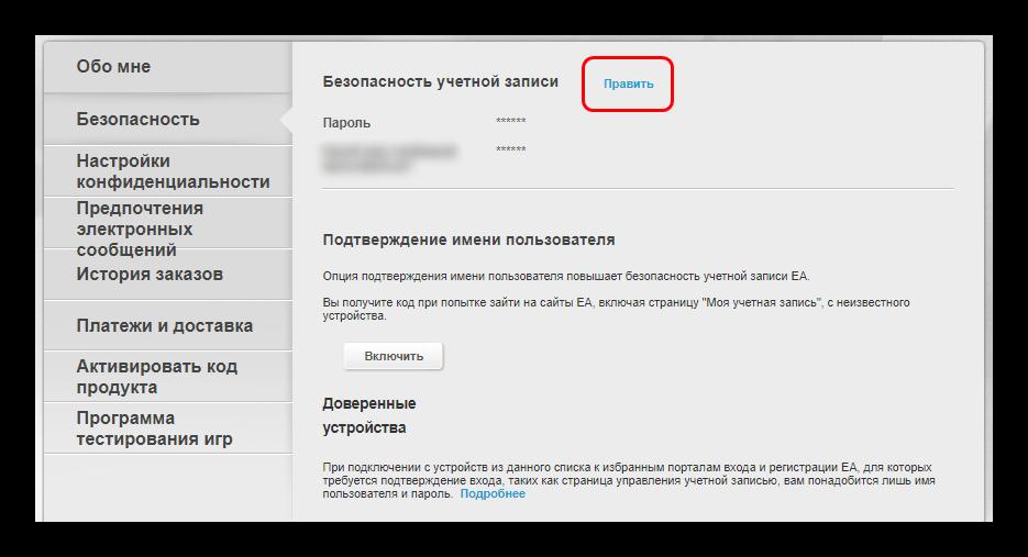 Izmenenie-nastroek-bezopasnosti-profilya-EA.png