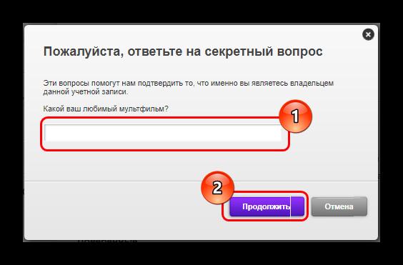 Otvet-na-sekretnyiy-vopros-dlya-dostupa-k-izmeneniyu-parametrov-profilya-EA.png