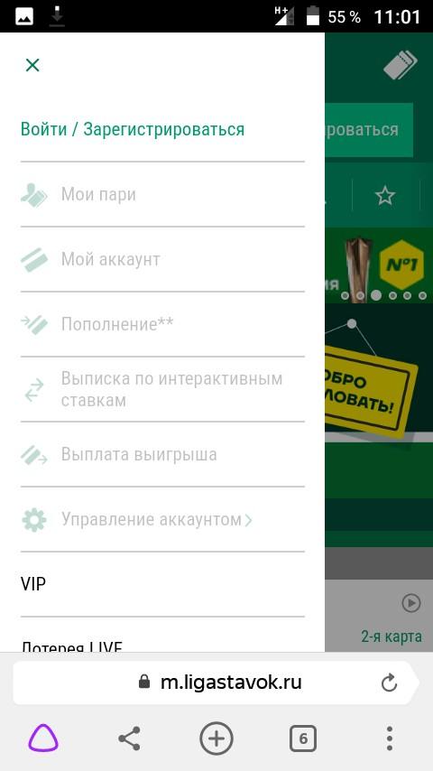 БК ЛигаСтавок разделы меню мобильной версии.