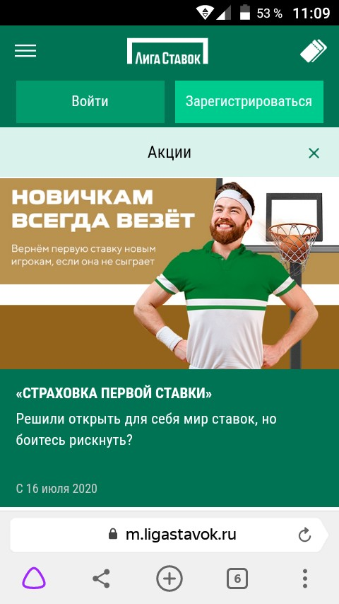 Популярные акции БК Лига Ставок.