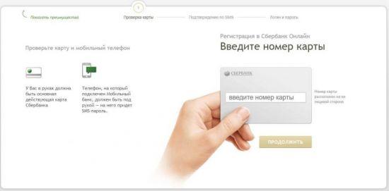 mobilnyj-bnsbronlckb-1-550x271.jpg