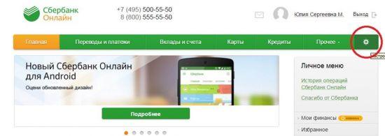 mobilnyj-bnsbronlckb-6-550x195.jpg
