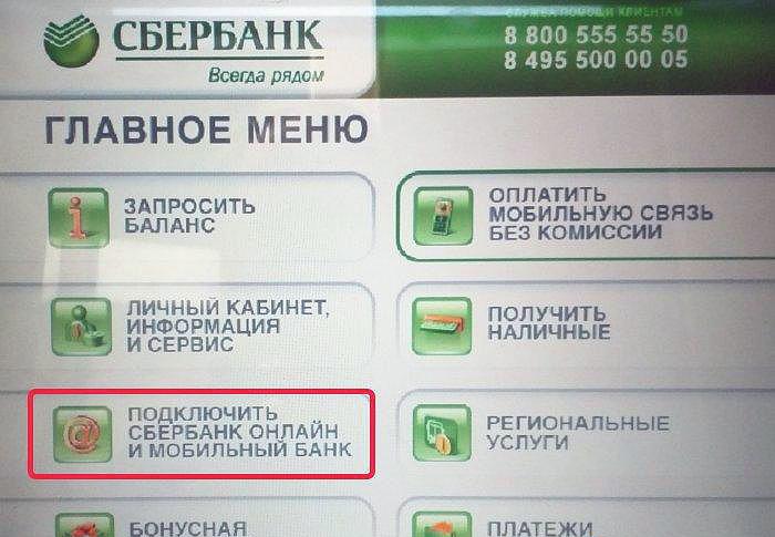 Sberbank-sistema-mobilnyh-bankovskih-uslug-registratsiya-2.jpg