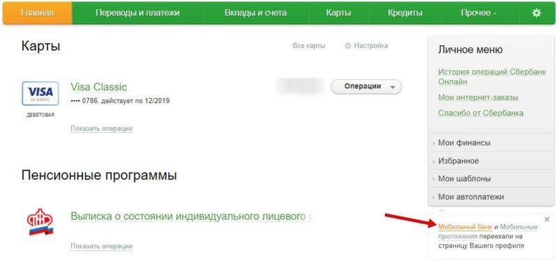 sistema-mobilnyh-bankovskih-uslug-sberbanka-registracija1-e1550429406410.jpg