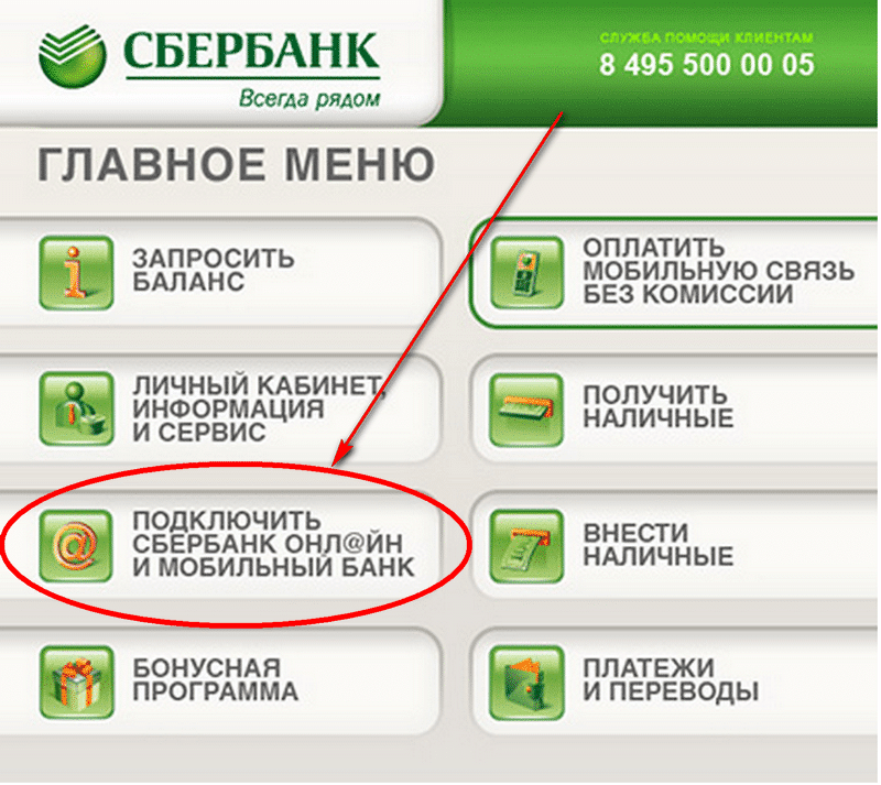 sistema-mobilnyh-bankovskih-uslug-sberbanka-registracija2.png