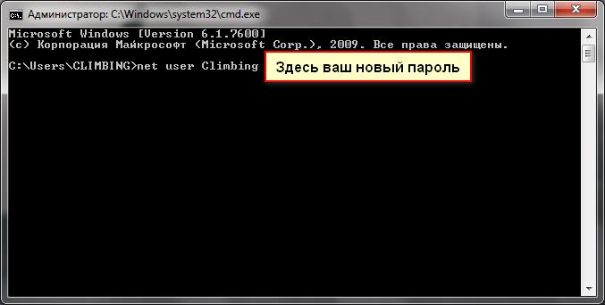 Net-user-Climbing-novyiy-parol.png