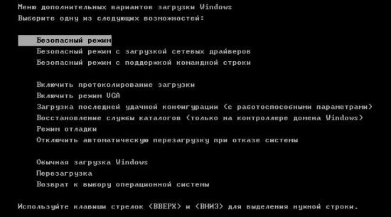 Kak-vzlomat-parol-na-kompyutere-Bezopasnyiy-rezhim.jpg