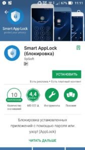 ustsmart-applock1-169x300.jpg