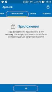 ustsmart-applock3-169x300.jpg