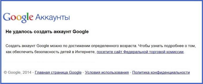 ne-mogu-sozdat-akkaunt-v-google-2.jpg