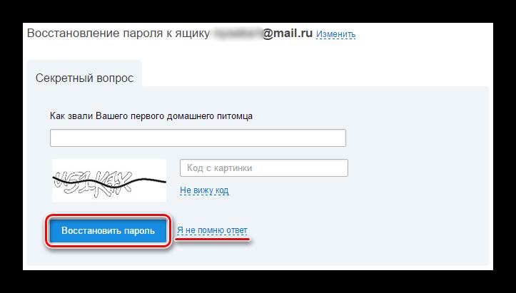 Vosstanovlenie-parolya-v-Mail.ru_.png