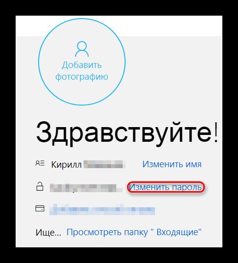 Izmenit-parol-v-Outlook.png