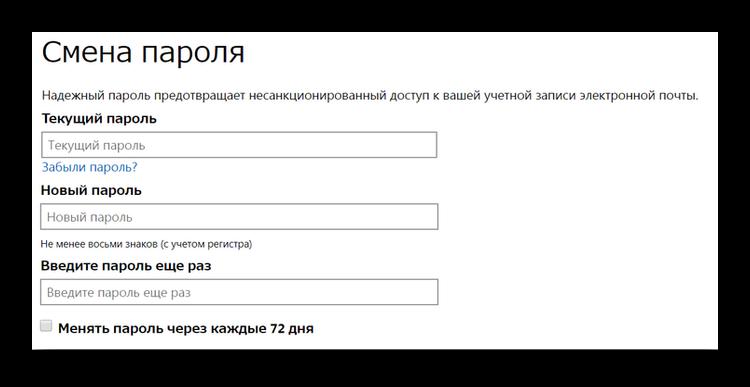 Zavershenie-protsessa-izmeneniya-parolya-v-Outlook.png