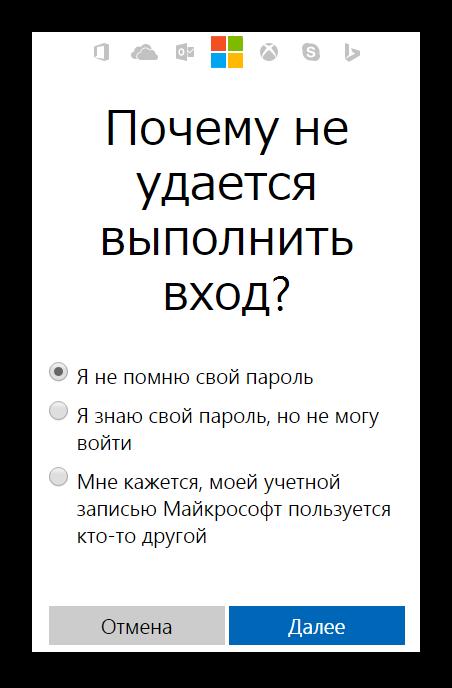 Prchinyi-po-kotoryim-ne-poluchaetsya-voyti-v-Outlook.png