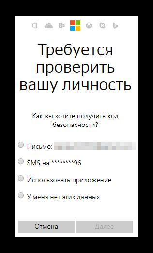 Proverka-lichnosti-v-Outlook.png
