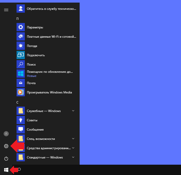kak-sozdat-novogo-polzovatelya-na-windows-10-na-kompyutere-ili-noutbuke1.png