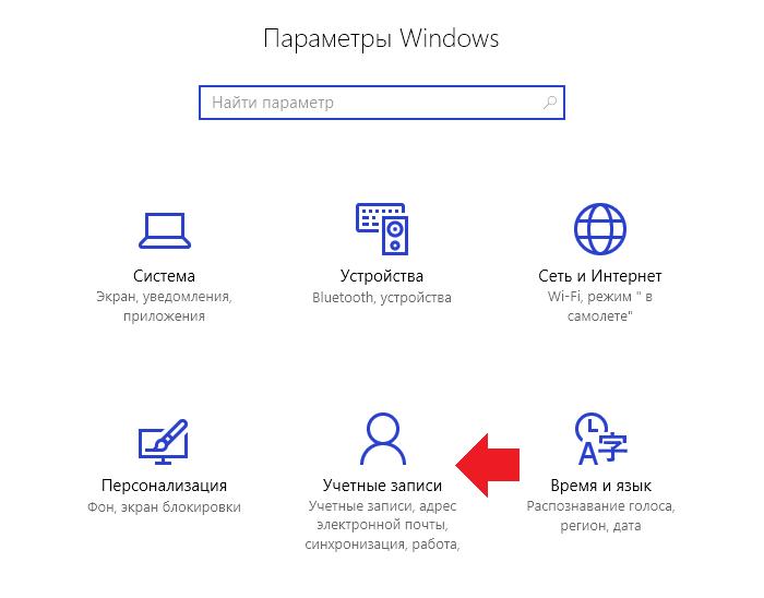kak-sozdat-novogo-polzovatelya-na-windows-10-na-kompyutere-ili-noutbuke3.png
