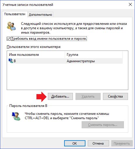 kak-sozdat-novogo-polzovatelya-na-windows-10-na-kompyutere-ili-noutbuke12.png