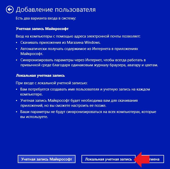 kak-sozdat-novogo-polzovatelya-na-windows-10-na-kompyutere-ili-noutbuke14.png