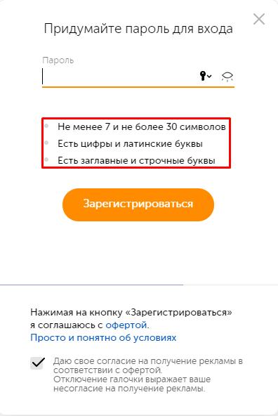 parol-dlya-kivi3.png