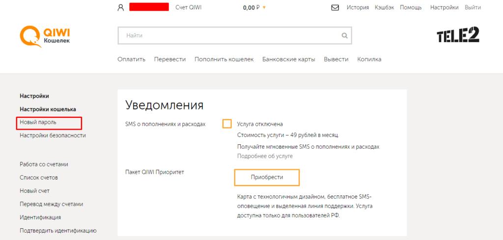 parol-dlya-kivi7-1024x489.png
