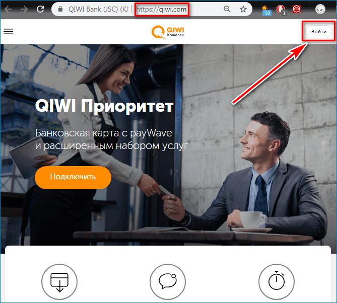 vhod-na-sajt-qiwi.png