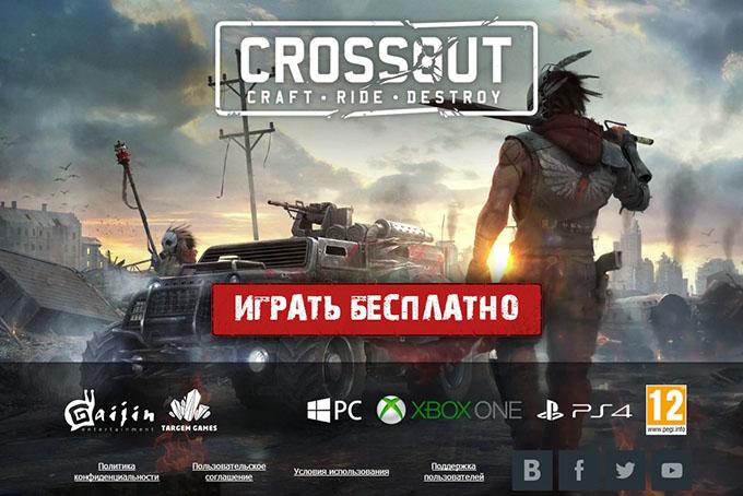 crossout-skachka-registraciya-1-1.jpg