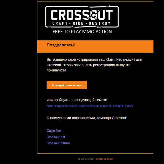 crossout-skachka-registraciya-1-4.jpg
