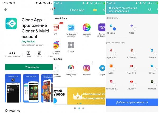 app-cloner-12.jpg