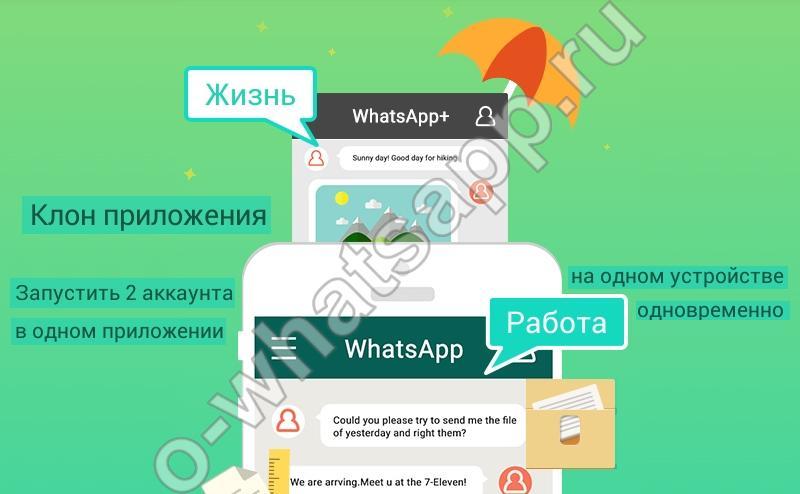 02-kak-ustanovit-2-vatsap-na-1-telefon.jpg