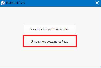 raidcall_registraciya2.jpg