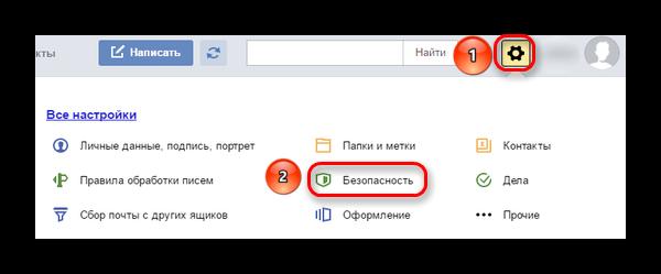 Izmenenie-parolya-cherez-nastroyki-v-YAndes-pochte.png