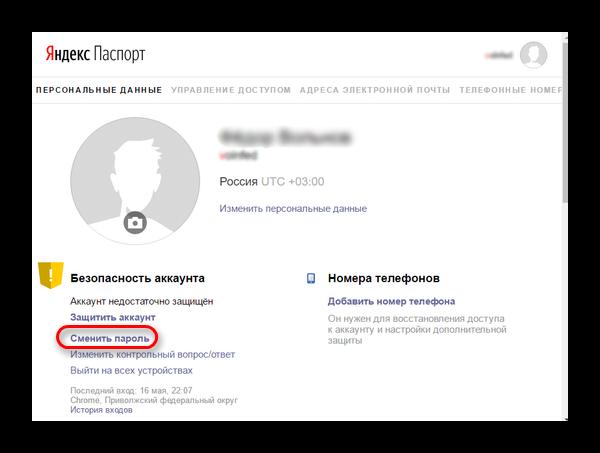 Izmenenie-parolya-cherez-pasport-v-YAndeks-pochte.png