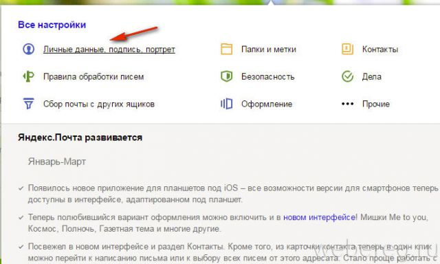 izm-parol-yandex-2-640x384.jpg