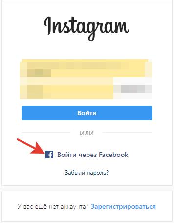 kak-vosstanovit-parol-v-instagrame_6.png