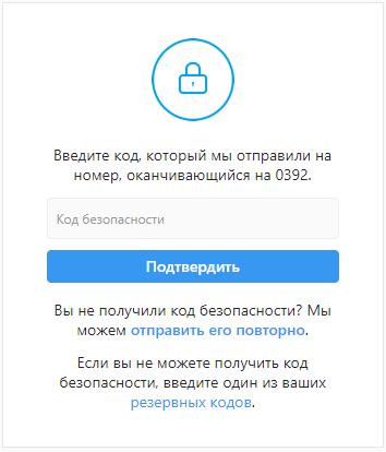 kak-vosstanovit-parol-v-instagrame_7.png