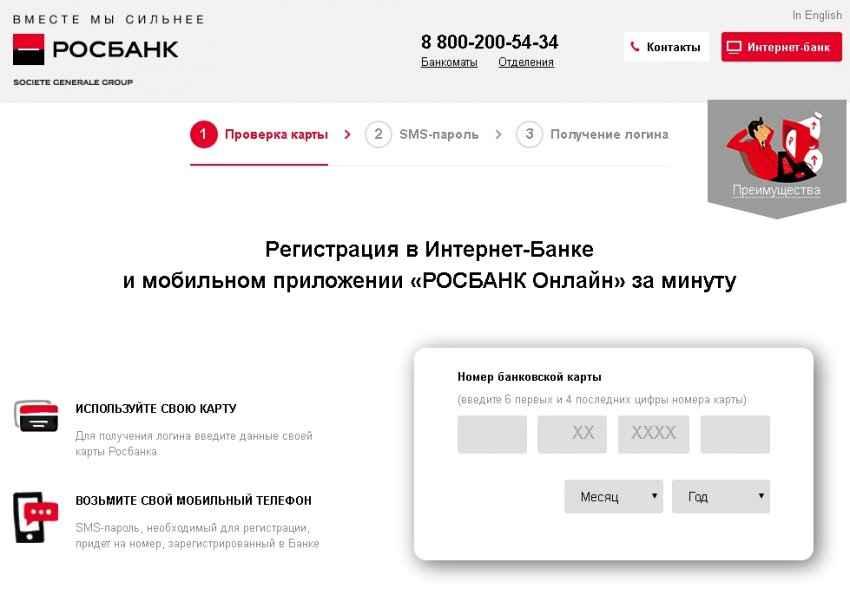 rosbank-internet-bank-vhod-v-sistemu-13.jpg