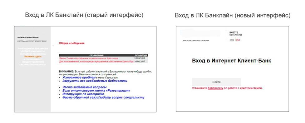 banklayn_rosbank_vhod_v_lichnyy_kabinet_yuridicheskih_lic.jpg