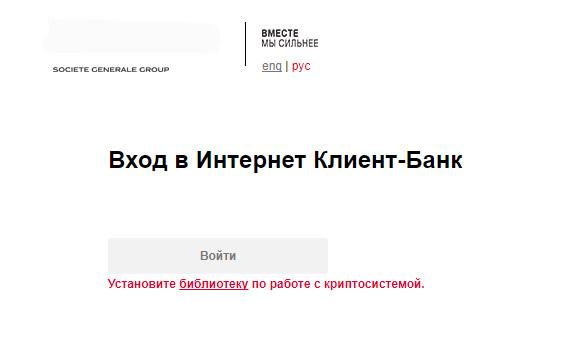 rosbank_onlayn_dlya_yuridicheskih_lic_novyy.jpg