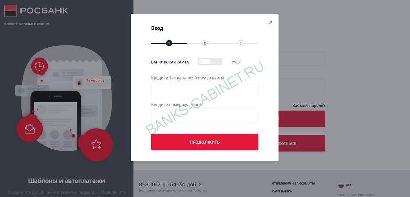 Kak-zaregistrirovatsya-v-internet-banke-Rosbank.png