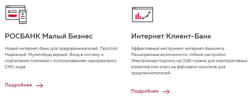 rosbank-internet-klient-bank.png