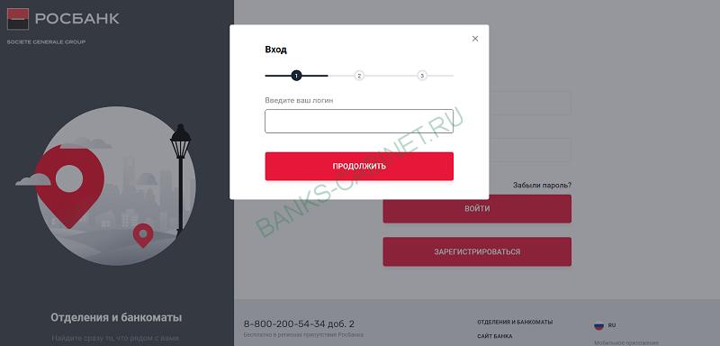 Vosstanovlenie-dostupa-k-internet-banku.png