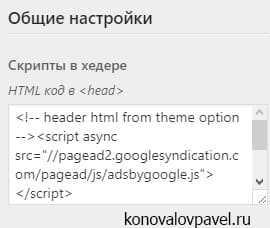 Kod-Google-Adsense.jpg
