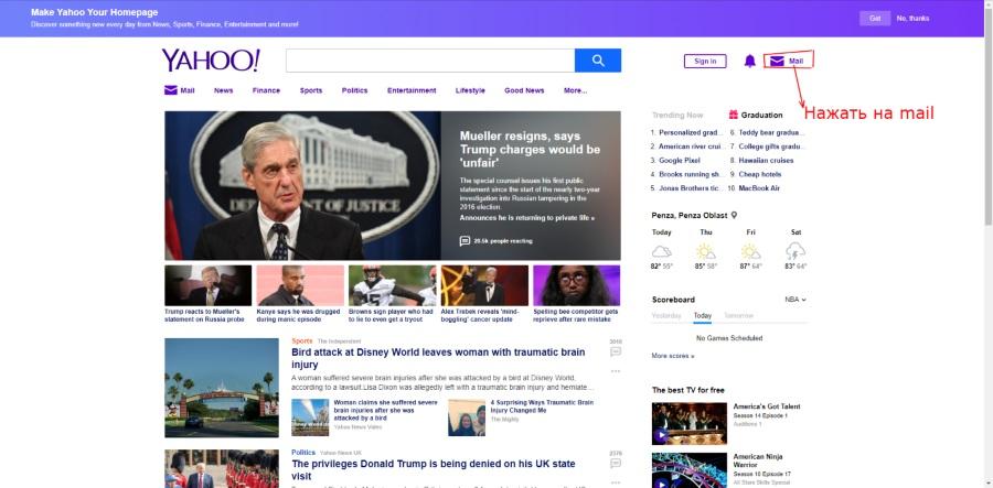 Ofitsialnyj-sajt-Yahoo.jpg
